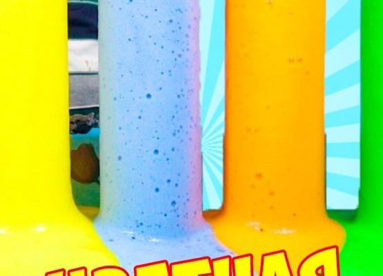 Опыт Цветная Пена
