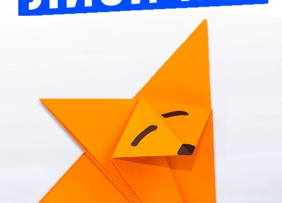 Оригами лиса из бумаги